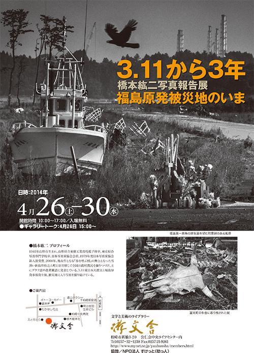 hashimotokouji01.jpg