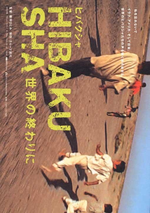 hibakusha.jpg
