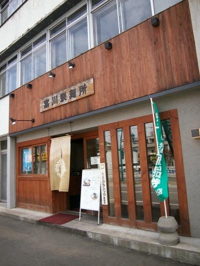 富川製麺所 店