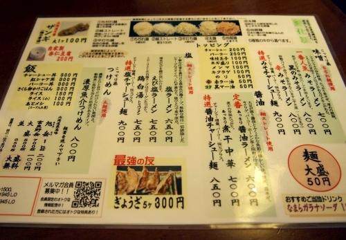 富川製麺所 メニュー