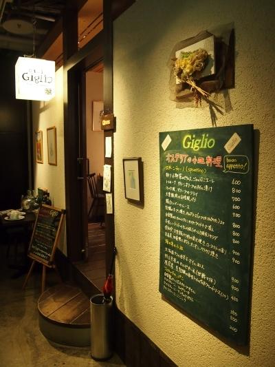 オステリアジリオ 店
