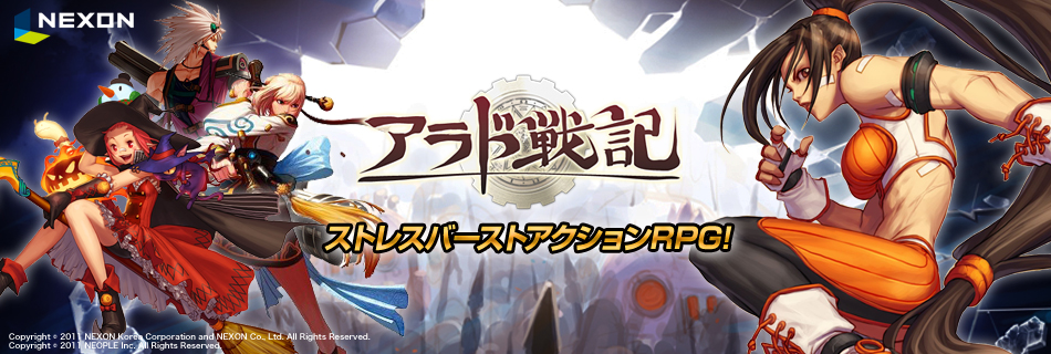 オンラインアクションゲーム『アラド戦記』