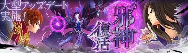 基本プレイ無料のアニメチックファンタジーオンラインゲーム『幻想神域』 新ストーリーや強化システムが追加される大型アップデート第1弾を実装したよ~!!