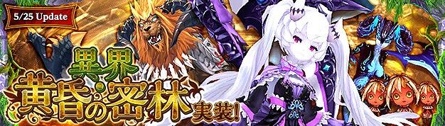 基本プレイ無料のアニメチックファンタジーオンラインゲーム『幻想神域』 一定確率でアマテラスがボスとして登場する「異界・昏睡の密林」が登場するよ~