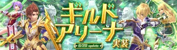 基本プレイ無料のアニメチックファンタジーオンラインゲーム『幻想神域』 6月20日にギルド同士の対人戦「ギルドアリーナ」を実装するよ~!!