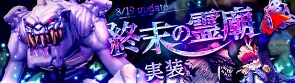 基本プレイ無料のアニメチックファンタジーオンラインゲーム、幻想神域、新幻神「鮮血の狂刃・サロメ」が登場したよ