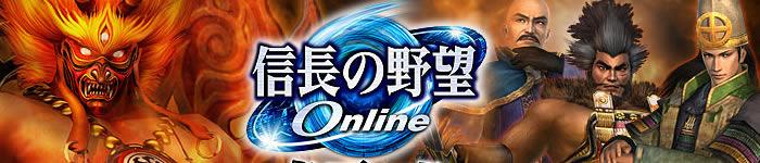 和風オンラインゲーム『信長の野望 Online』