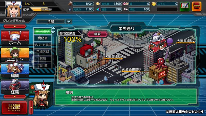 ブラウザゲーム『ロボットガールズZ ONLINE』