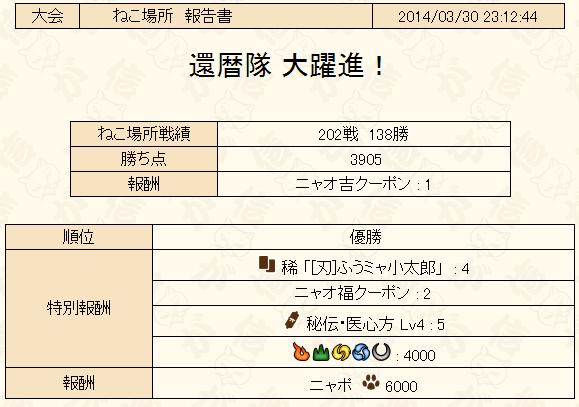 20140330233108dd1.png