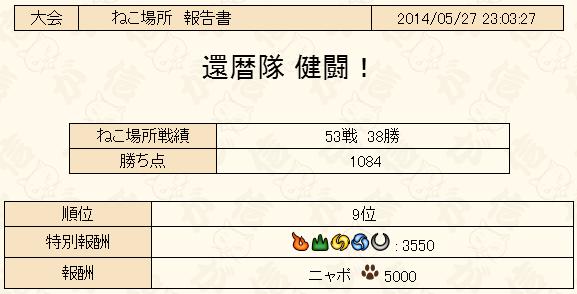 201405301833141e2.png