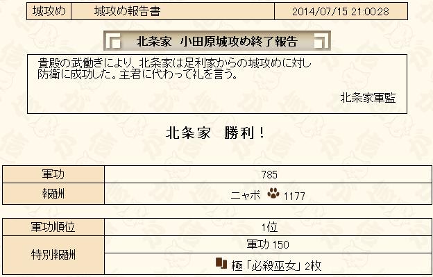 20140716212044d80.png