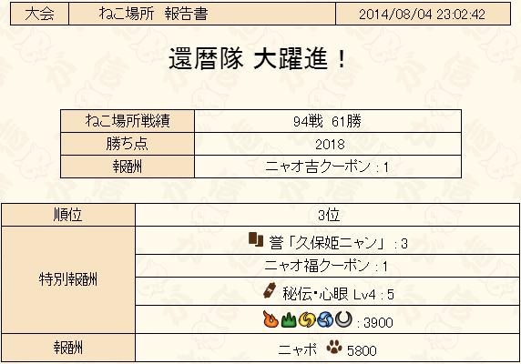 20140806035016bc3.png