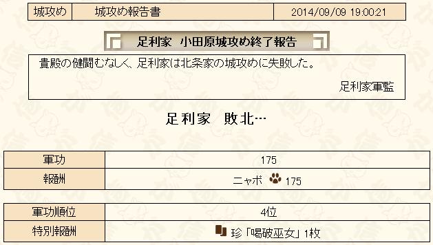 20140911222041ed0.png