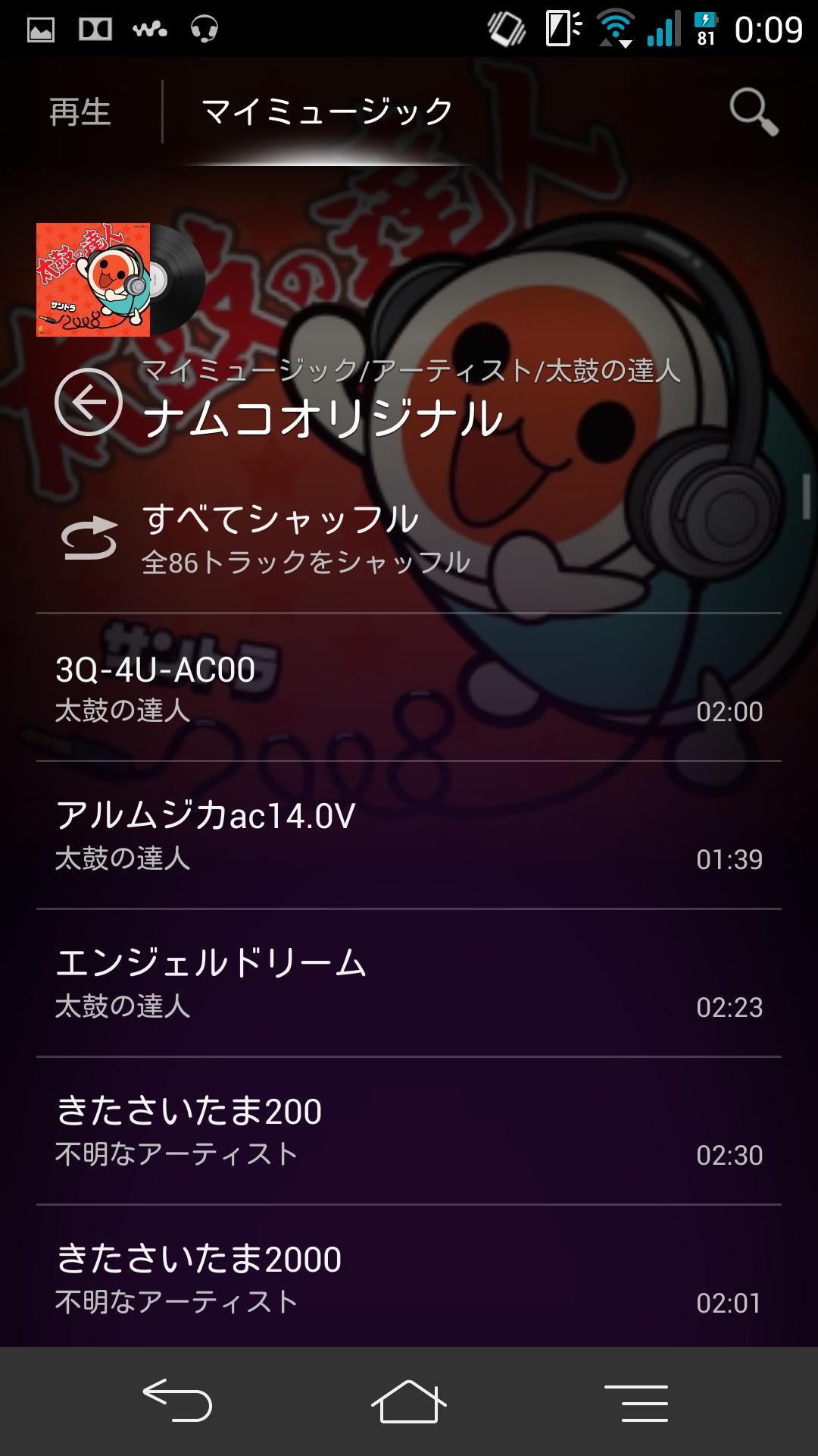 Screenshot_2014-08-12-00-09-12.png