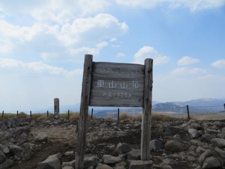 IMG_0490 山頂