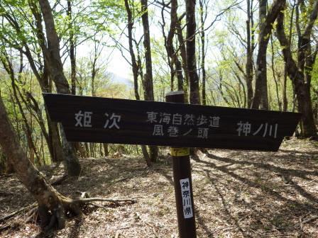 IMGP1395 風巻ノ頭
