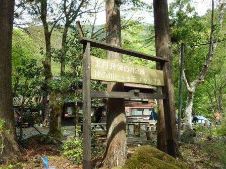 ①神ノ川ヒュッテキャンプ場