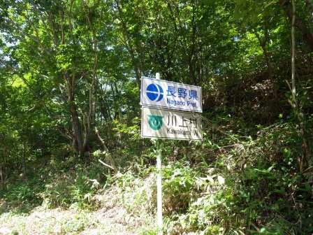 IMGP1534 長野県側に下山
