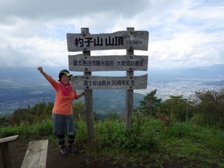 IMGP1710 1041杓子山山頂