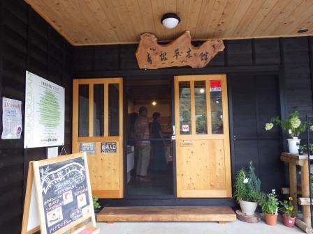 IMGP1773 青根草木館