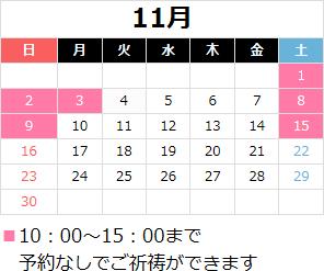 喜多見氷川神社 2014年度11月 七五三のご祈祷スケジュール