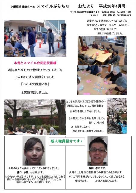 スマイルお便り2014 4-5月号加工版-1_R