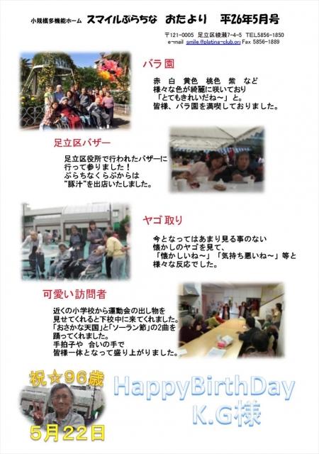 スマイルお便り2014 4-5月号加工版-2_R