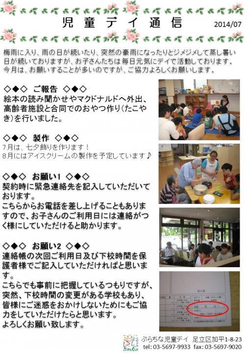 児童デイ通信20147月