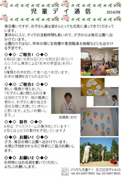 児童デイ通信201408ブログ用