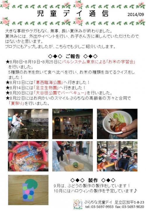 児童デイ通信201409ブログ用1