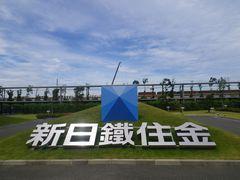 [写真]新日鐵住金・君津製鐵所の本館前