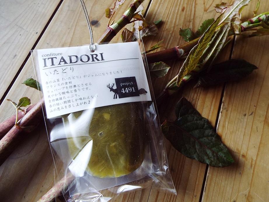 confiture_itadori.jpg