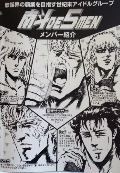 南斗 DE 5 MEN - Hokuto