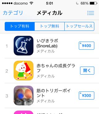App Storeスクショ