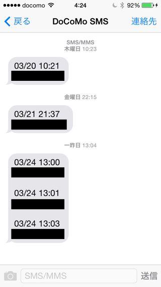 メッセージアプリのスクショ