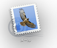 Macのメールアプリ
