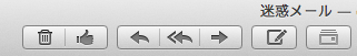 迷惑メール切り替えボタン