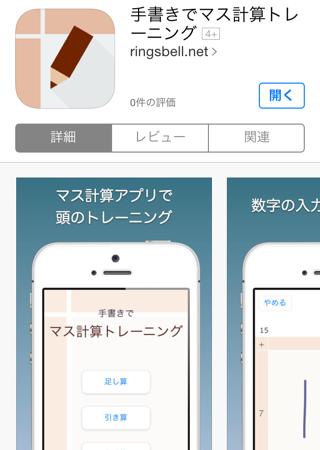 マス計算アプリ スクリーンショット