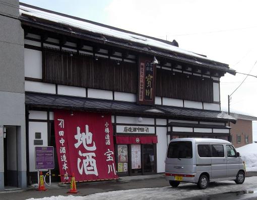 s-421-3田中酒造本店