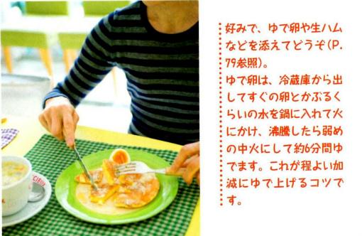 s-444-①ゆで卵