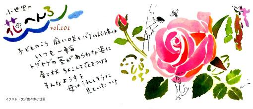s-466-2花へんろ