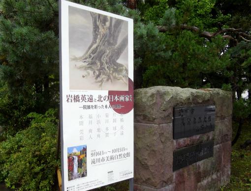 s-511-0岩橋英遠と北の日本画家たち