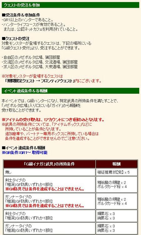 2014y07m23d_162914661.jpg