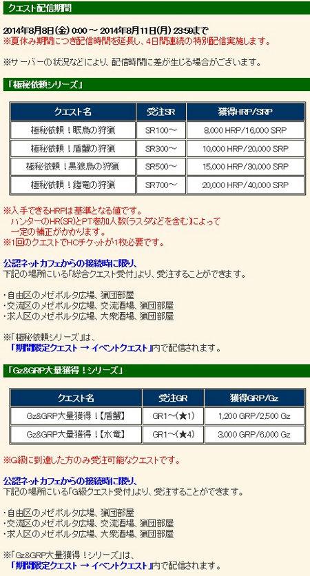 2014y08m06d_220113243.jpg