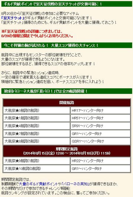 2014y08m13d_160936401.jpg