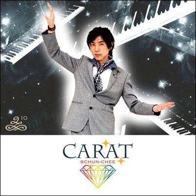 アルバム「CARAT」がUSENで聴けるようになりました!♪