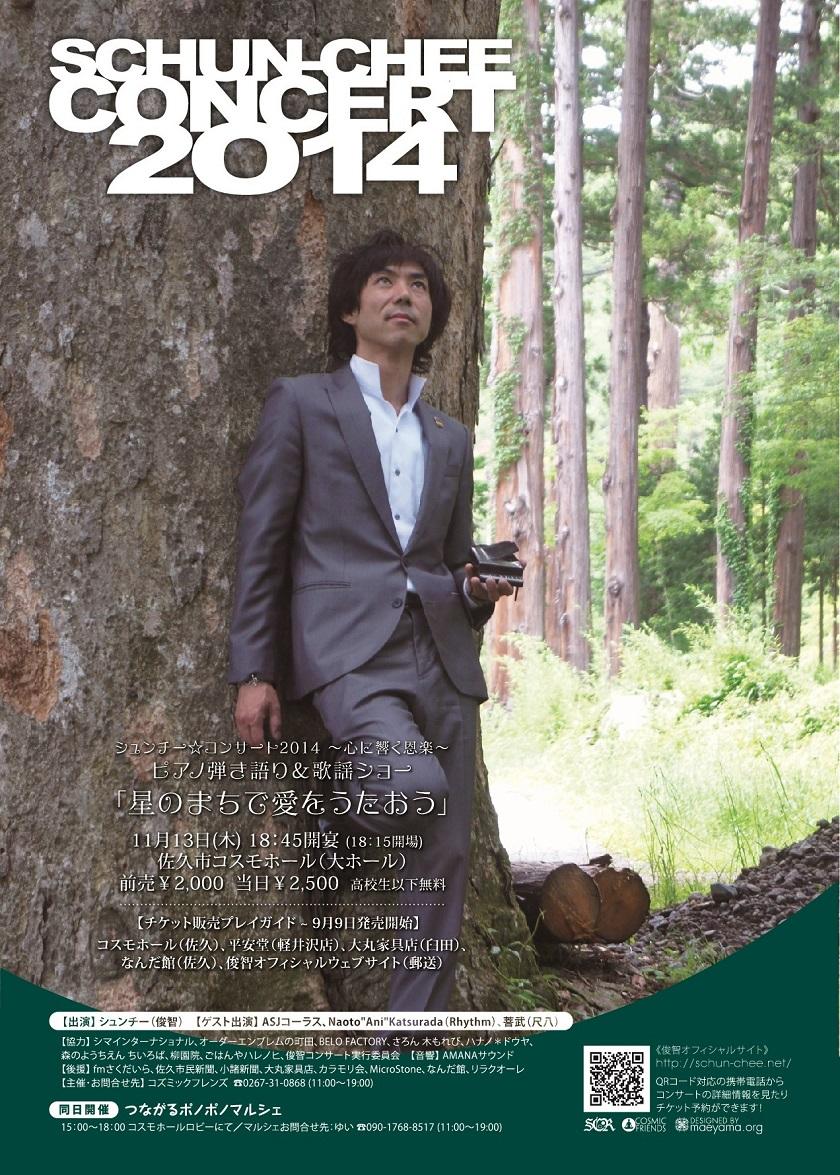 俊智コンサート2014ポスターが仕上がりました☆