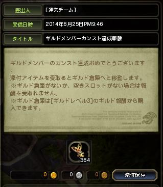 20140627024832b5d.png