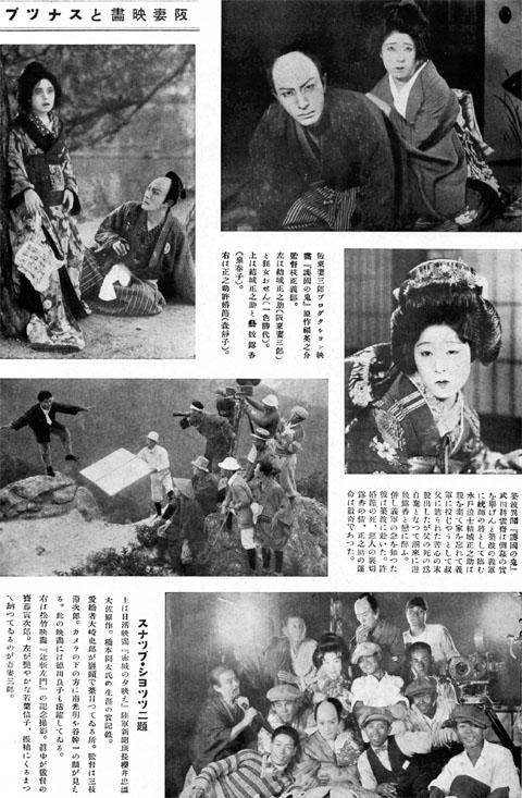 雑誌記事「阪妻映畫とスナツプ」(1927) - 昭和モダン好き