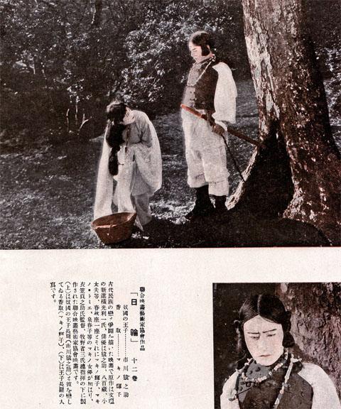雑誌記事「日輪(聯合映畫藝術家協會)」(1925) - 昭和モダン好き